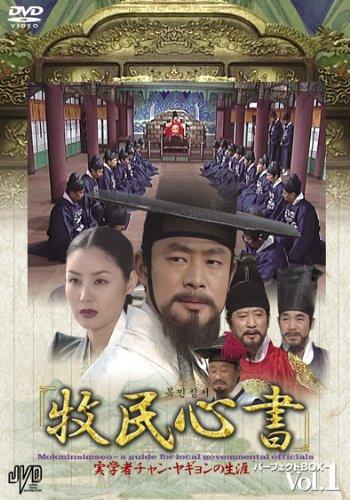 牧民心書~実学者チャン・ヤギョンの生涯~ パーフェクトBOX Vol.1 [DVD] JVDK1181