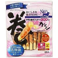 ササミ巻クッキー乳酸菌入り8本