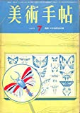 美術手帖 1965年 7月号 日本国際美術展 ベル・エポック展 横尾忠則 和田誠