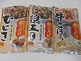 炊き込みご飯の素 和風ご飯の素3種セット(2合用:ストレートタイプ)