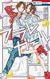 フラレガール 7 (花とゆめCOMICS)
