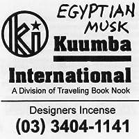 KUUMBA/クンバ『incense』(EGYPTIAN MUSK エジプシャンムスク) (Regular size レギュラーサイズ)