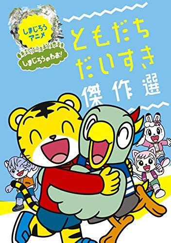 Kids - Shimajiro No Wao! Ohanashi Kessaku Sen [Japan DVD] MHBW-426