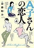 A子さんの恋人 4巻 (HARTA COMIX)