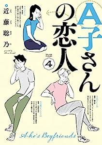A子さんの恋人 4巻 表紙画像