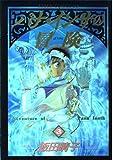パナ・インサの冒険 (3) (Asuka comics DX)