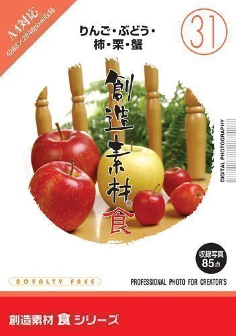 ドライブバイオリンあいさつ創造素材 食(31) りんご?ぶどう?柿?栗?蟹