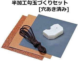 半加工勾玉作りセット(穴あき済)