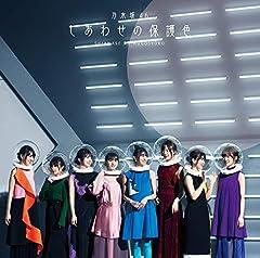 乃木坂46「ファンタスティック3色パン」のジャケット画像