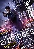 21ブリッジ [DVD]