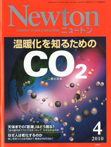 Newton (ニュートン) 2010年 04月号 [雑誌]