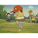 時の記念日はねむいのだ / パパはゴルフでカッコいいのだ