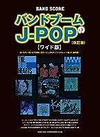 バンド・スコア バンドブームのJ-POP[ワイド版](改訂版)