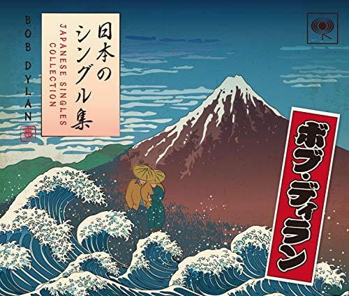 【Amazon.co.jp限定】日本のシングル集 (日本独自企画盤) (デカジャケット付) - ボブ・ディラン