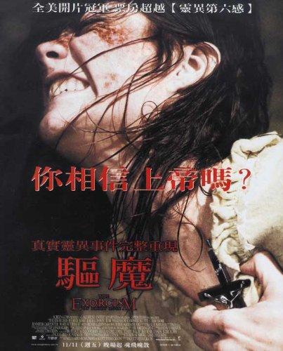 The Exorcism of Emily Rose Movie Poster (27 x 40 Inches - 69cm x 102cm) (2005) Taiwanese -(Laura Linney)(Shohreh Aghdashloo)(JR Bourne)(Jennifer Carpenter)(Joshua Close)(Aaron Douglas)