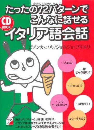 明日香出版『CD BOOK たったの72パターンでこんなに話せるイタリア語会話』