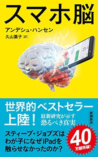 スマホ脳 (新潮新書)の詳細を見る