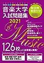 音楽大学・入試問題集 2021 国公立大・私大・短大・高校・中学・大学院