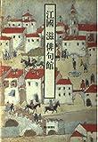 江國滋俳句館