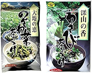 【2種セット】深山の香 わさび茶づけ 60g(6g×10袋)//大地の恵み 野沢菜茶づけ (6g×10袋)