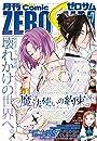 Comic ZERO-SUM  コミック ゼロサム  2020年7月号 雑誌