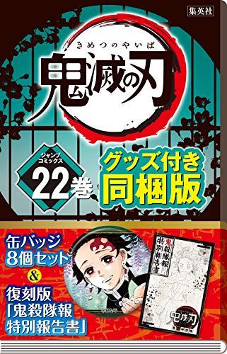 鬼滅の刃 22巻 缶バッジセット・小冊子付き同梱版 (ジャンプコミックス)
