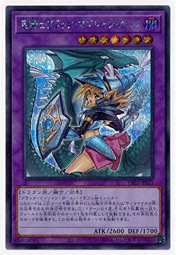 遊戯王 第11期 PAC1-JP023 竜騎士ブラック・マジシャン・ガール【シークレットレア】【イラスト違い】