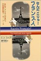 なんだこりゃ!フランス人―在仏アメリカ人が見た、不思議の国フ・ラ・ン・ス