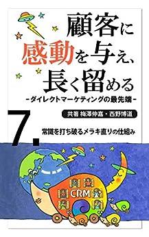 [梅澤伸嘉・西野博道]の第7巻 常識を打ち破るメラキ直りの仕組み: 「顧客に感動を与え、長く留める」 ーダイレクトマーケティングの最先端ー