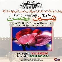Surah Rehman (with Urdu translation)