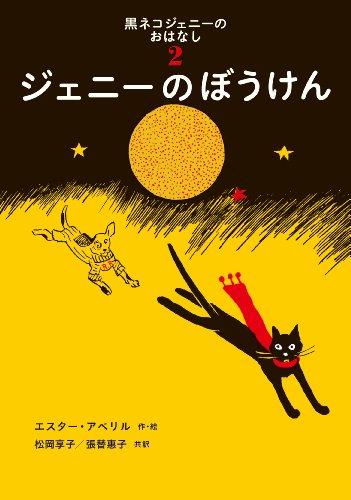 ジェニーのぼうけん (黒ネコジェニーのおはなし 2) (世界傑作童話シリーズ)の詳細を見る