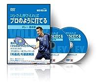 テニス DVD 増田健太郎の「コレさえ押さえればプロのように打てる」~ボレー 基本編~