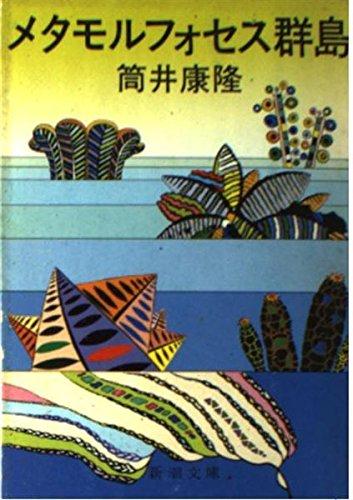 メタモルフォセス群島 (新潮文庫 つ 4-12)