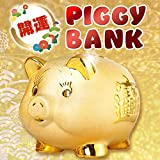 Sasuga 金の豚 貯金箱 金運 開運 貯まる貯金箱 Piggy bank ゴールド キラキラ インテリア 置き物 (大)
