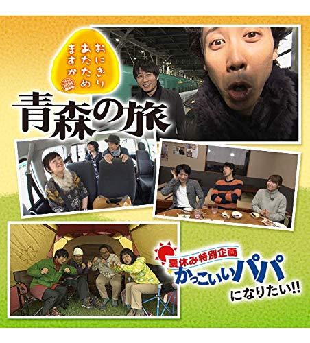 【DVD】おにぎりあたためますか 青森の旅 / かっこいいパパになりたい