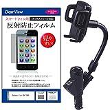 メディアカバーマーケット Caterpillar CAT S60 [4.7インチ(1280x720)]機種で使える【シガーソケット 充電 スマホホルダー と 反射防止液晶保護フィルム のセット】 USB 2ポート