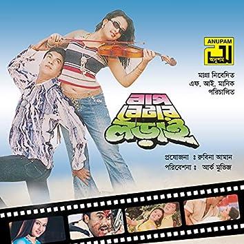 Bap Betar Lorai (Original Motion Picture Soundtrack)
