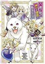 八歳から始まる神々の使徒の転生生活 コミック 1-4巻セット