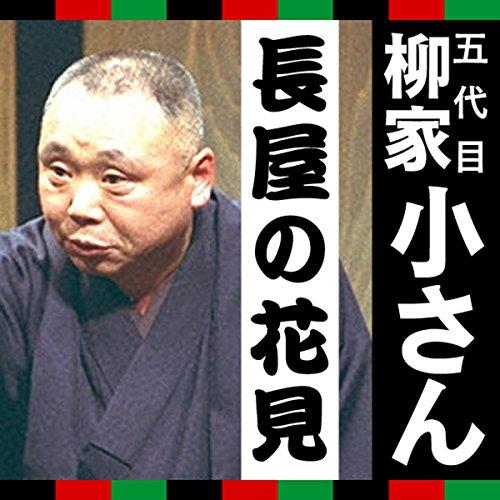 『柳家小さん「長屋の花見」』のカバーアート