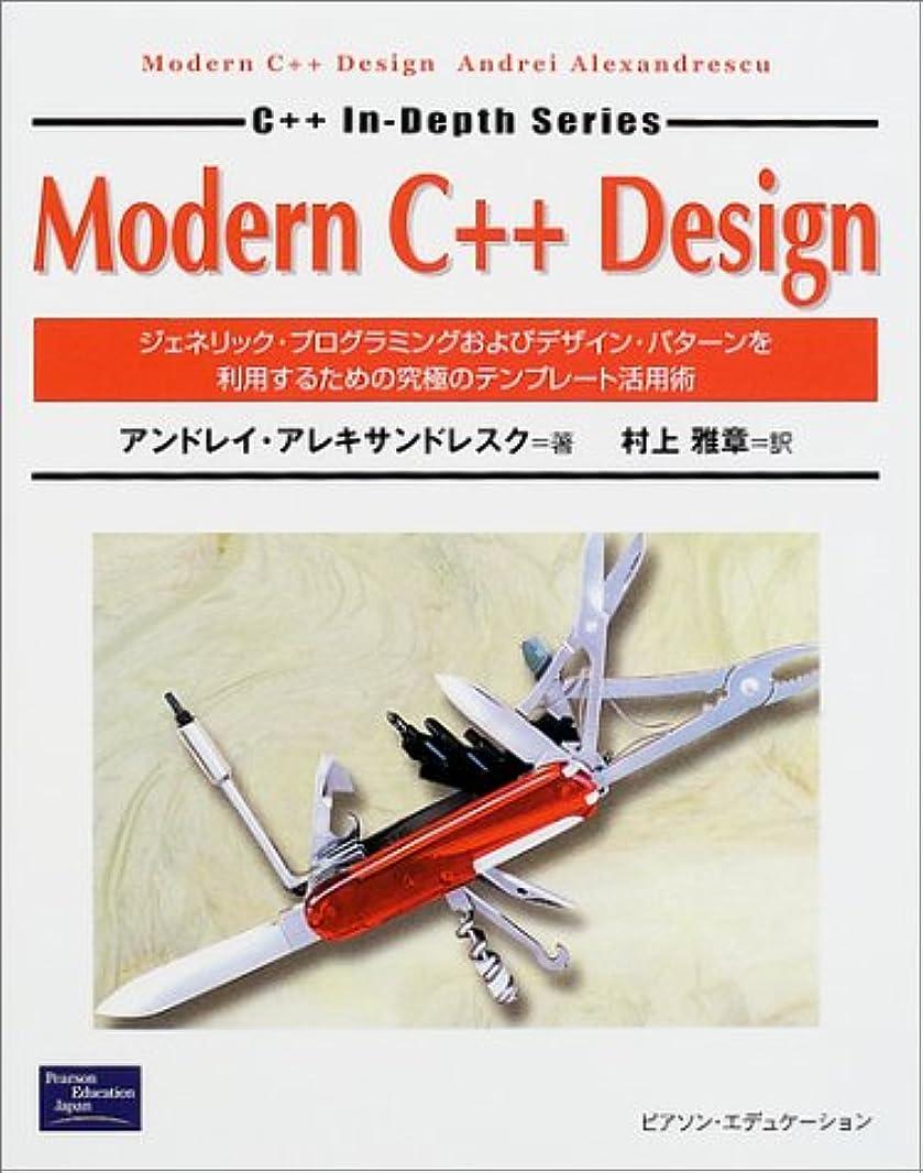 辛な不可能な塗抹Modern C++ Design―ジェネリック?プログラミングおよびデザイン?パターンを利用するための究極のテンプレート活用術 (C++ In‐Depth Series)