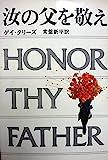 汝の父を敬え