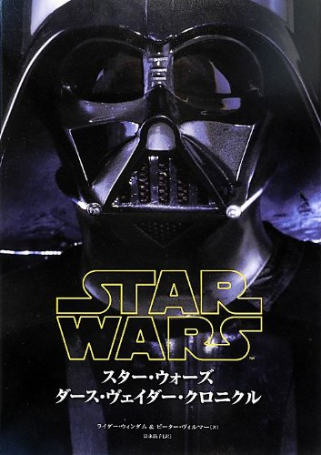Price comparison product image Star Wars Darth Vader Chronicle [Big Book]