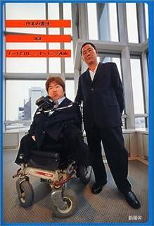 日本の差法—対談ビートたけし×ホーキング青山