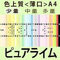 色上質(少量)A4<薄口>[ピュアライム](100枚)