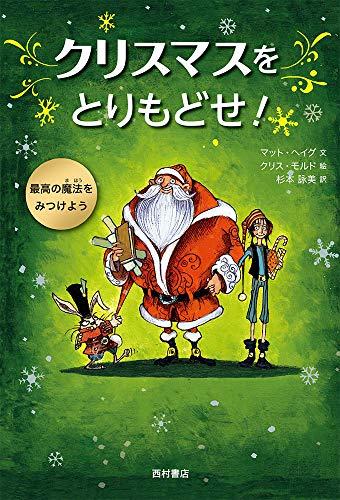 クリスマスをとりもどせ!