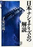 日本ナショナリズムの解読