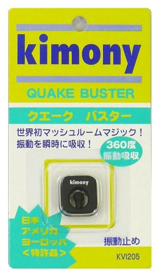 暗くする恩恵預言者kimony(キモニー) クエークバスター KVI205
