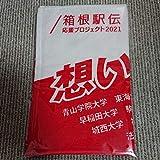 箱根駅伝 応援プロジェクト2021 応援タオル