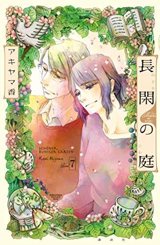 長閑の庭(7) (Kissコミックス)