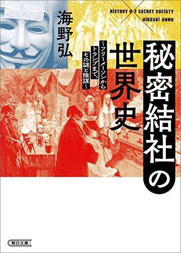 秘密結社の世界史 フリーメーソンからトランプまで、その謎と陰謀 (朝日文庫)